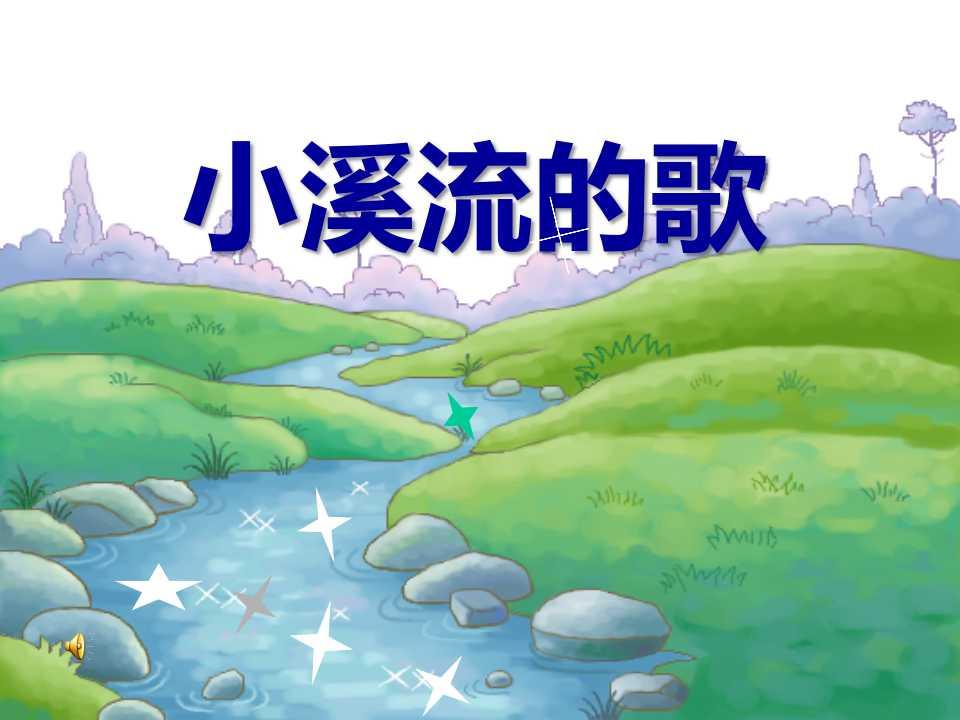 《小溪流的歌》PPT课件2