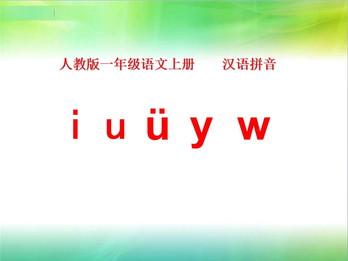 《iuüyw》PPT课件2