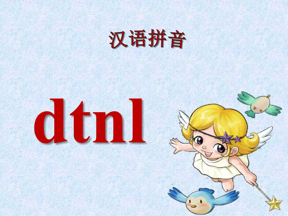 《dtnl》PPT课件8