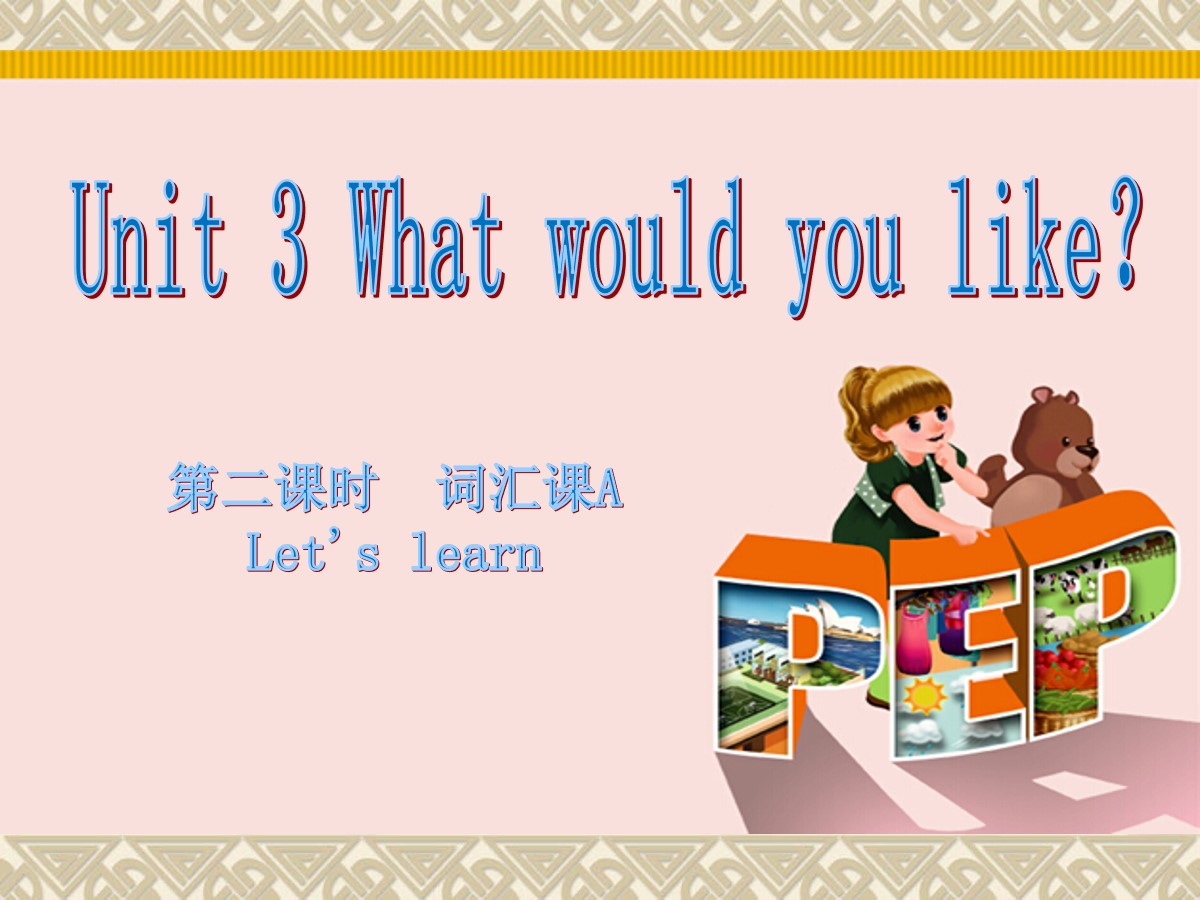 《What would you like?》PPT课件4