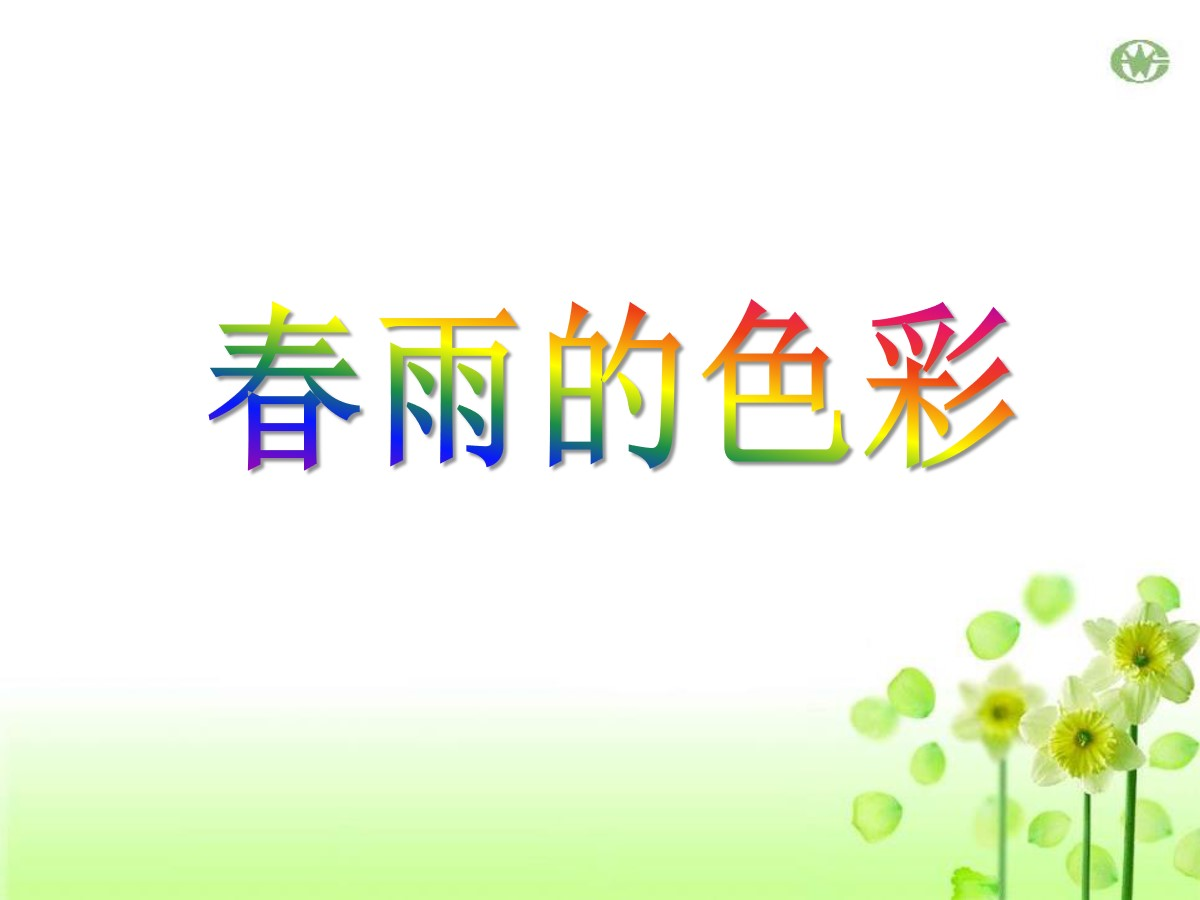 《春雨的色彩》PPT课件14