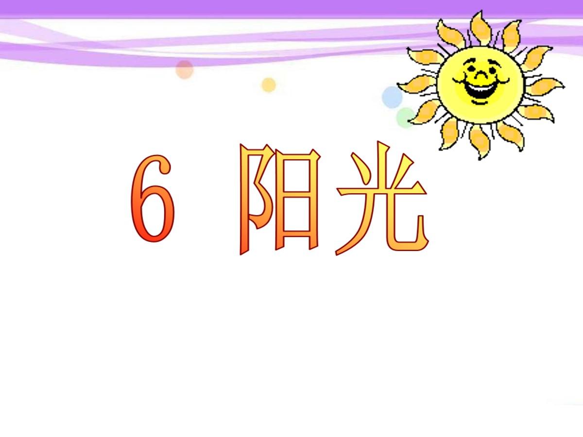 《阳光》PPT课件11