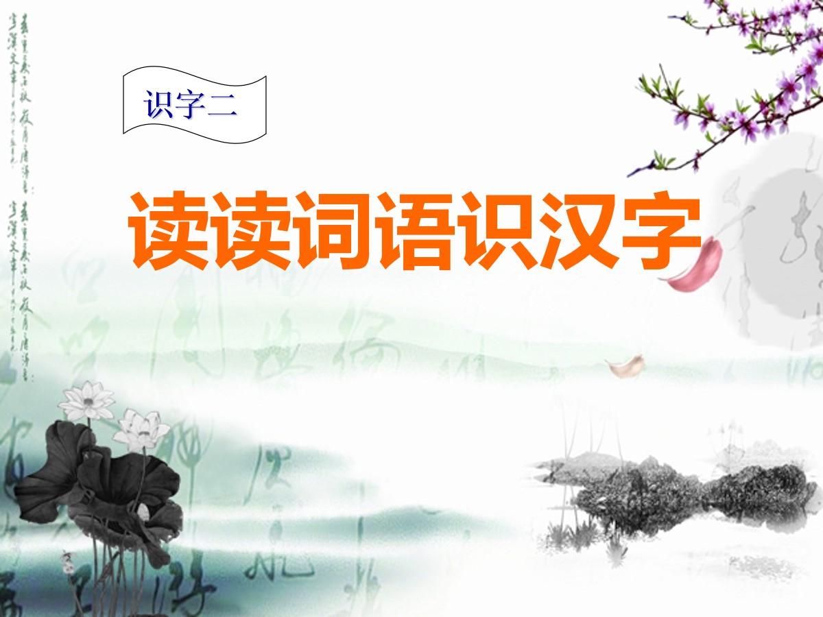 《读读词语识汉字》PPT课件3