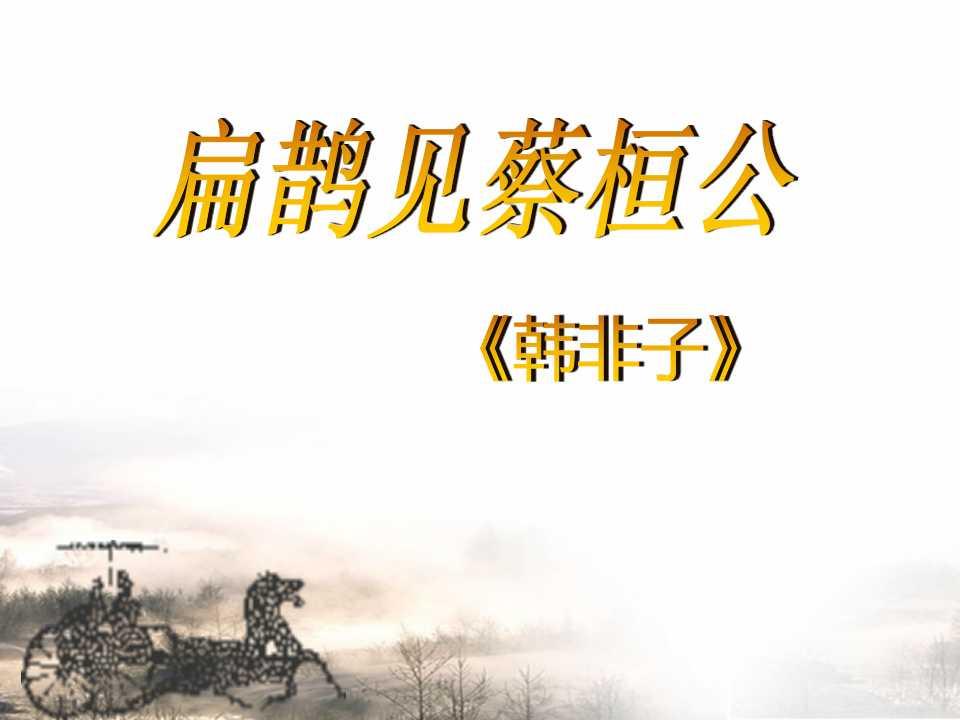《扁鹊见蔡桓公》PPT课件5