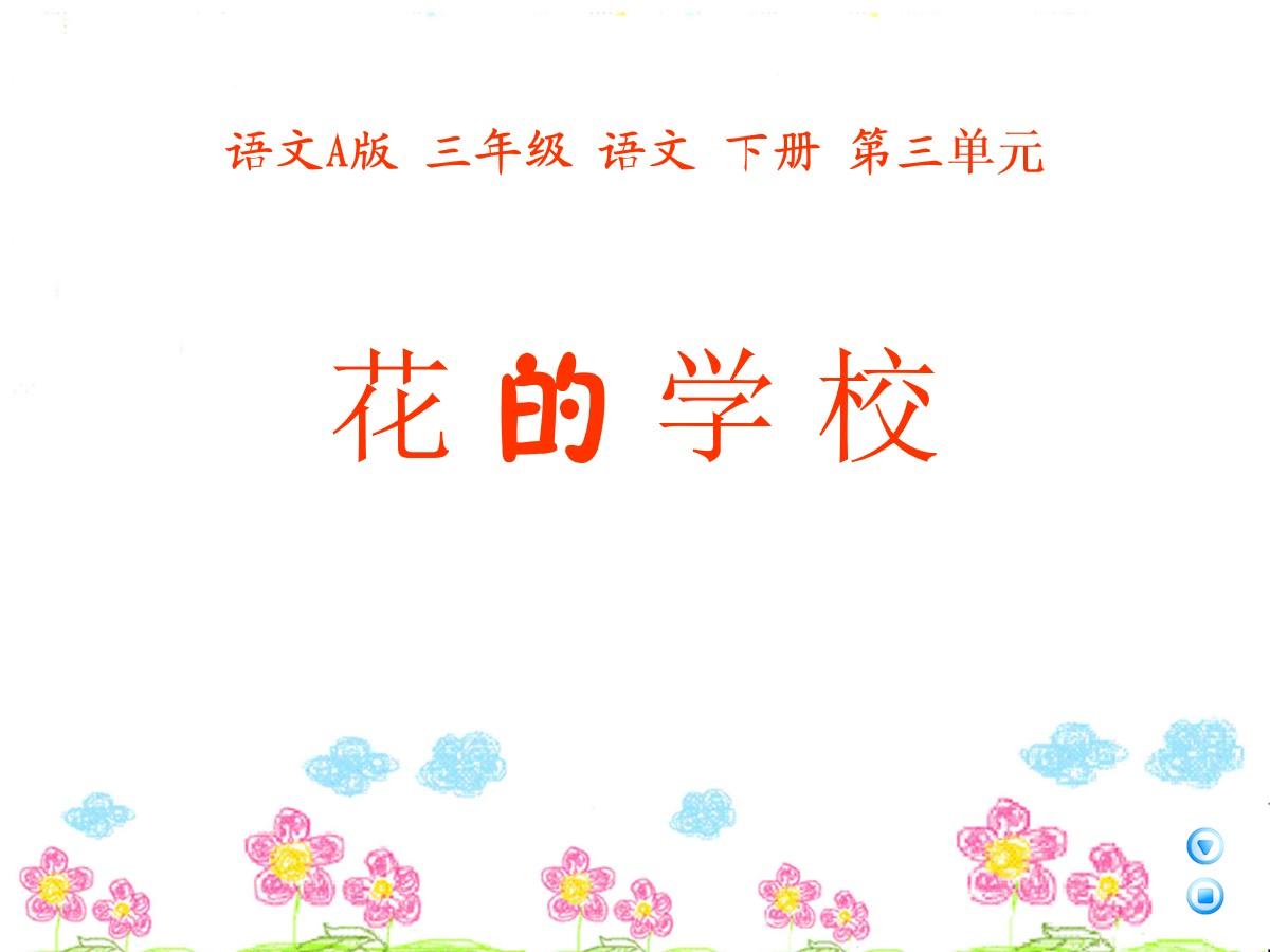 《花的学校》PPT课件