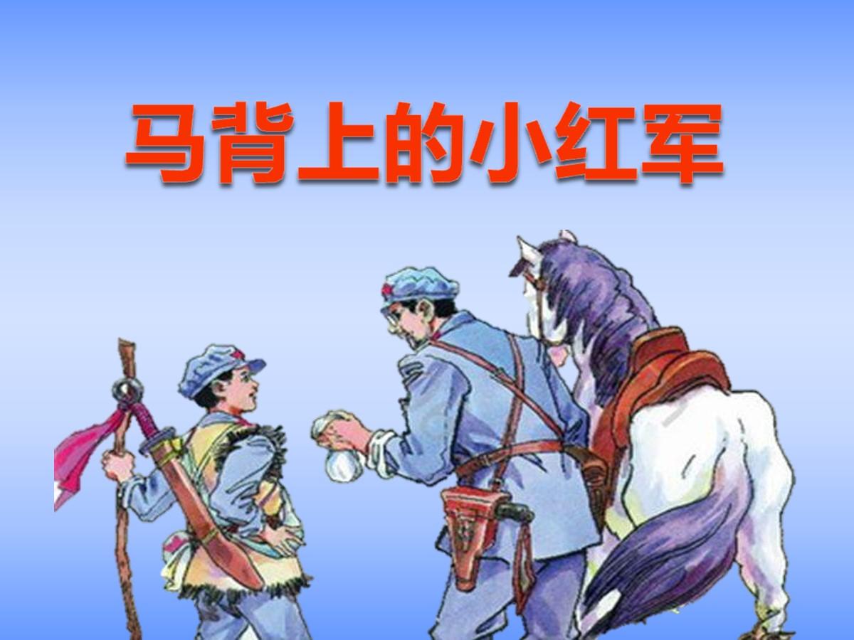 《马背上的小红军》PPT课件