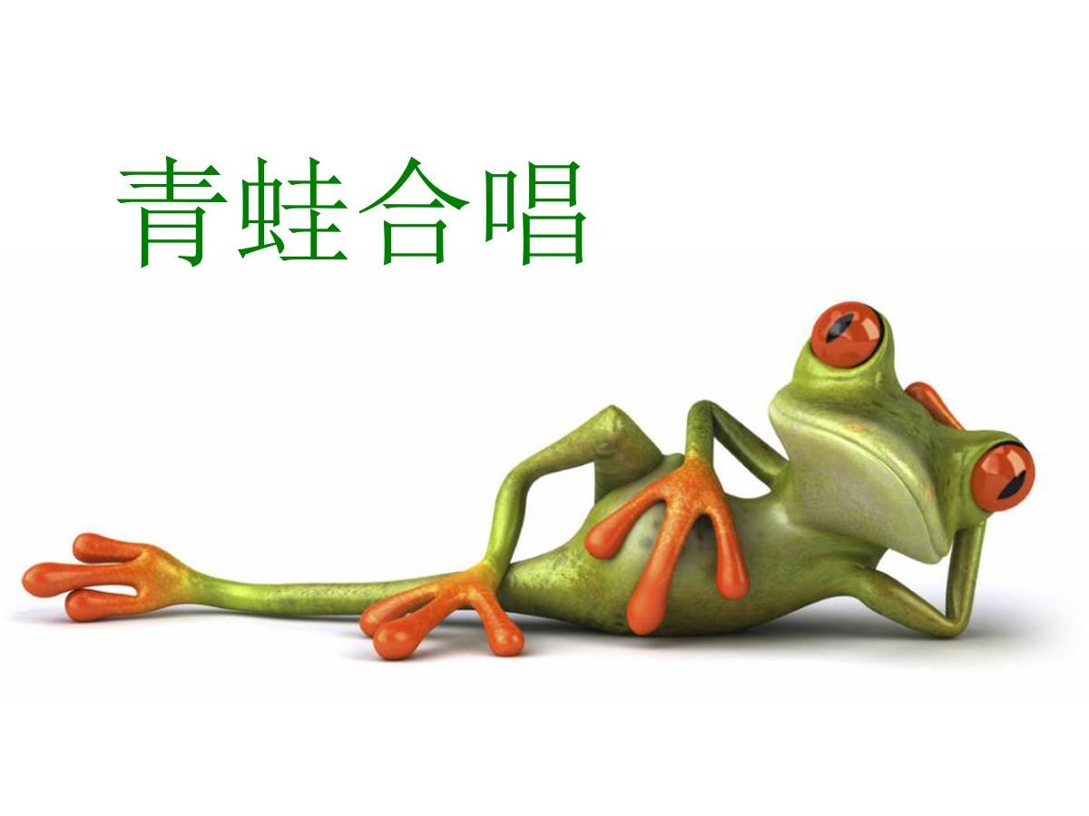 《青蛙合唱》PPT课件