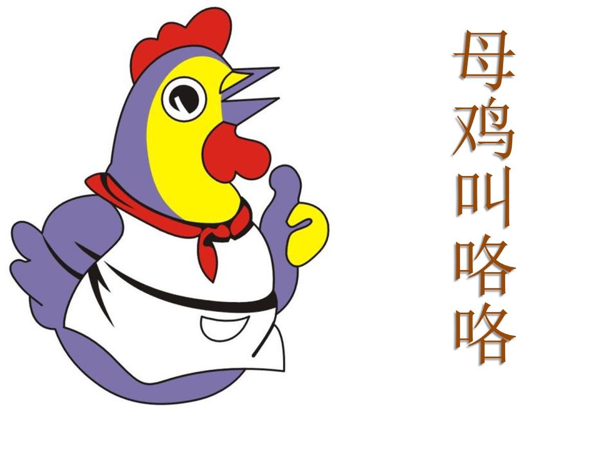 《母鸡叫咯咯》PPT课件3