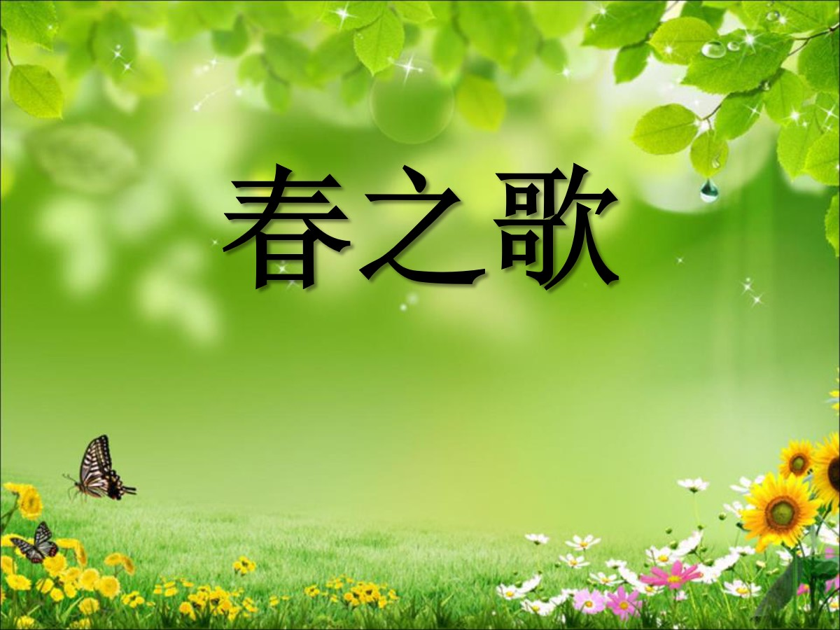 《春之歌》PPT课件2