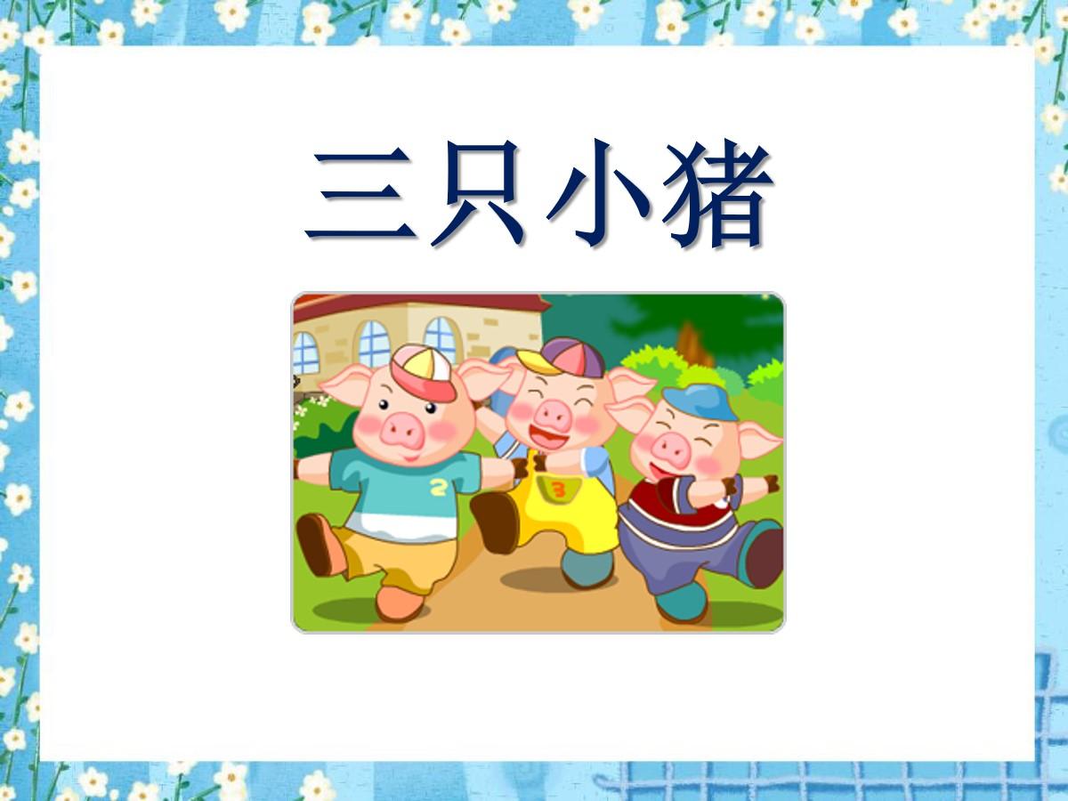 《三只小猪》PPT课件2