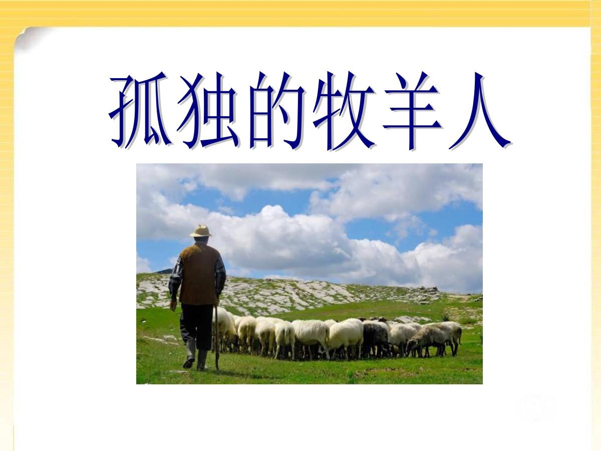 《孤独的牧羊人》PPT课件