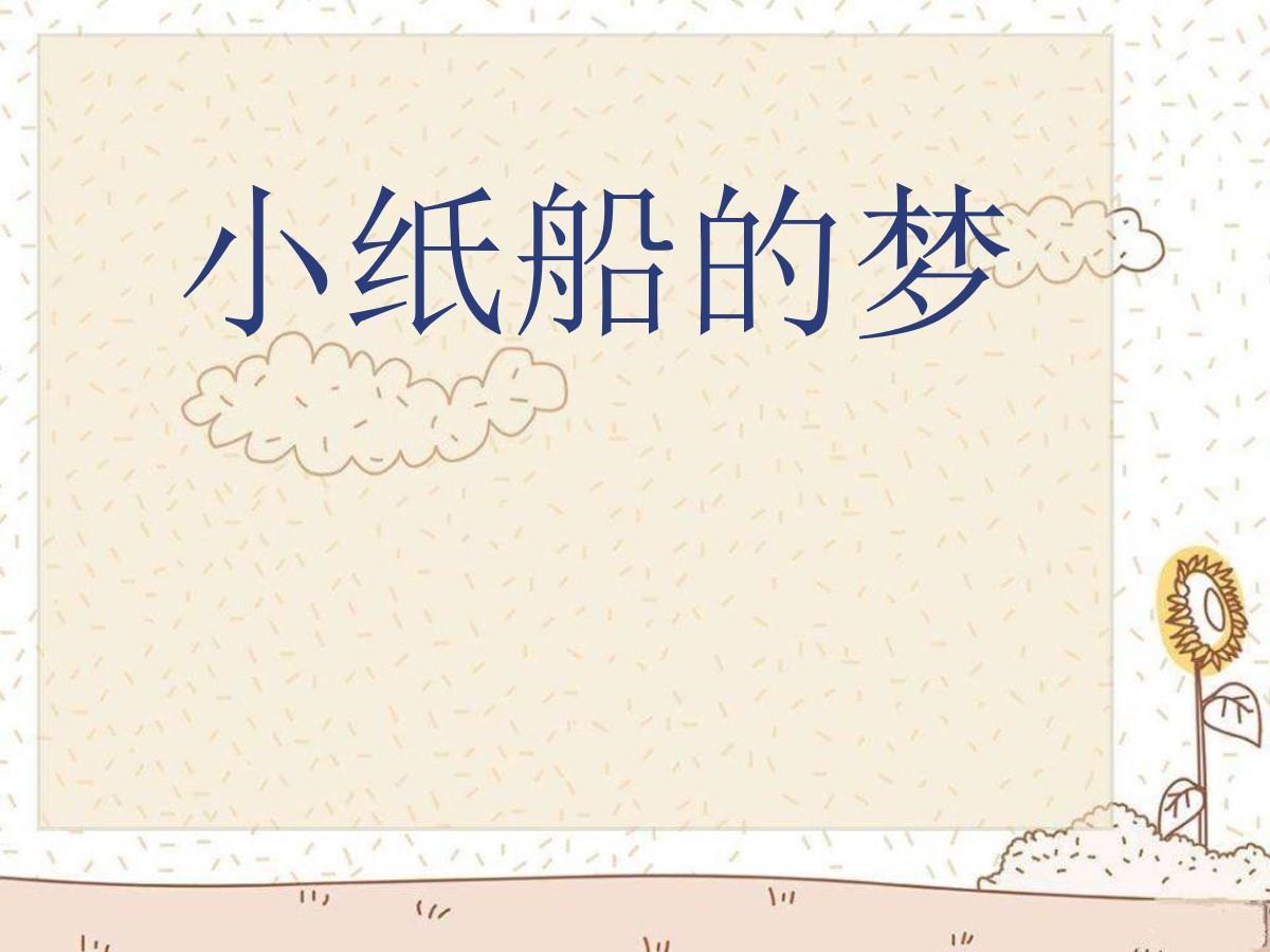 《小纸船的梦》PPT课件3
