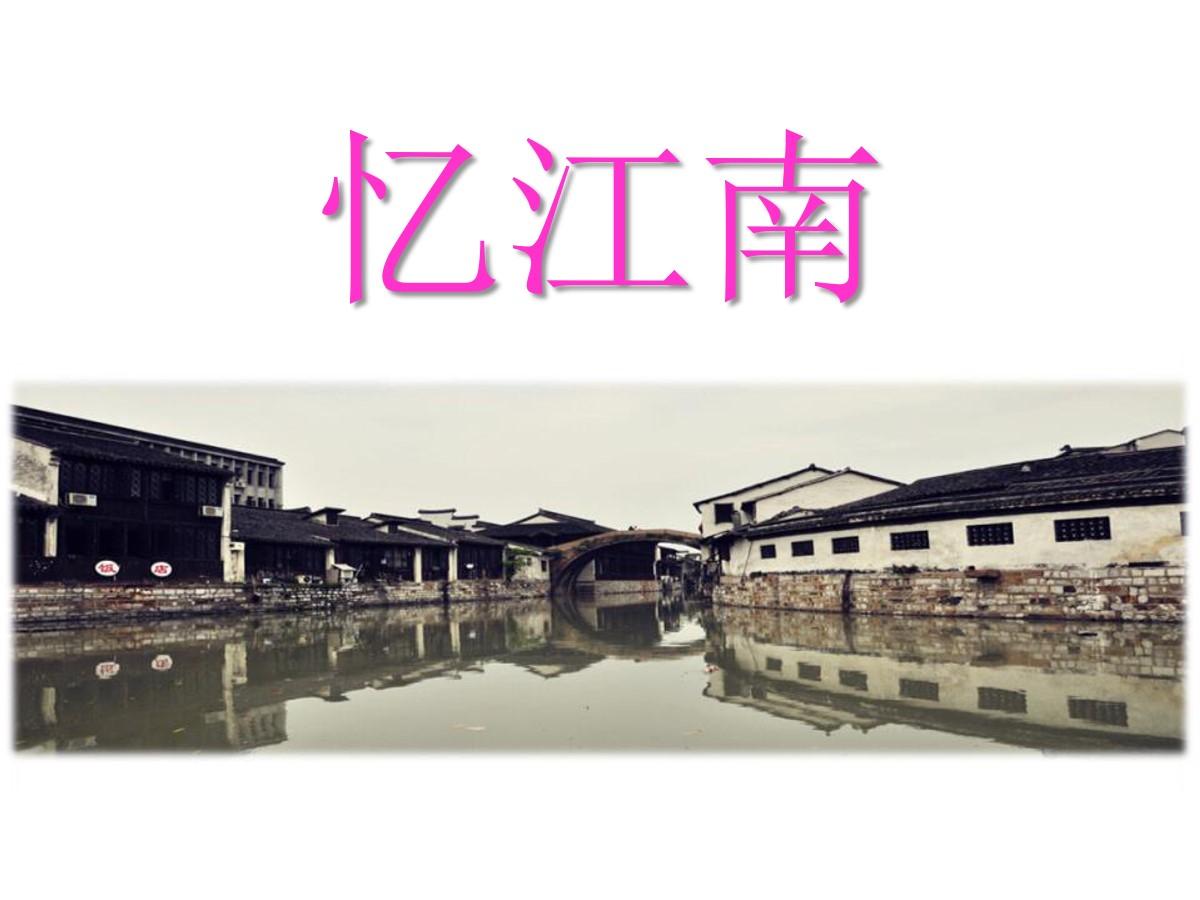 《忆江南》音乐PPT课件