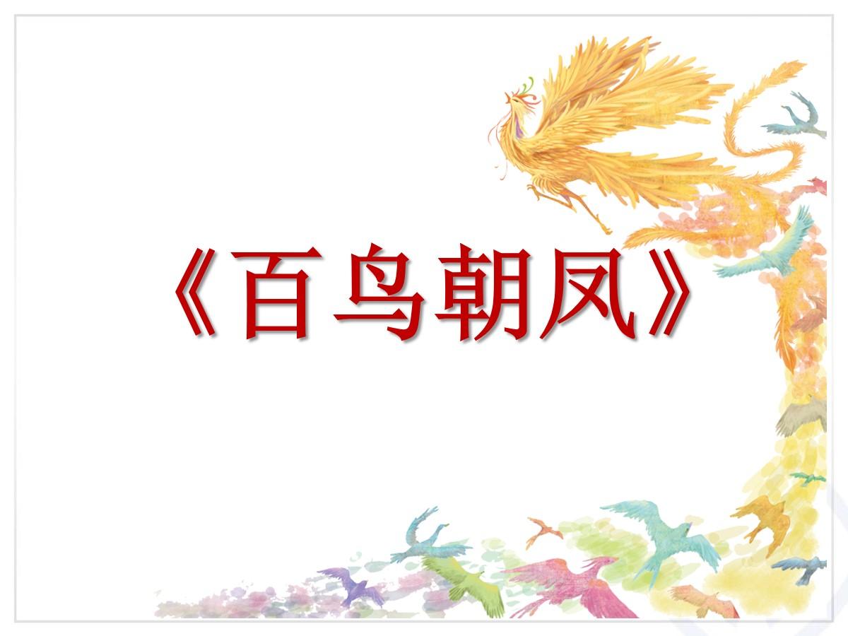 《百鸟朝凤》PPT课件7