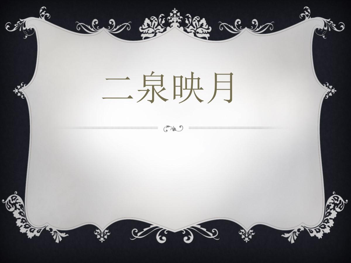 《二泉映月》音乐PPT课件11