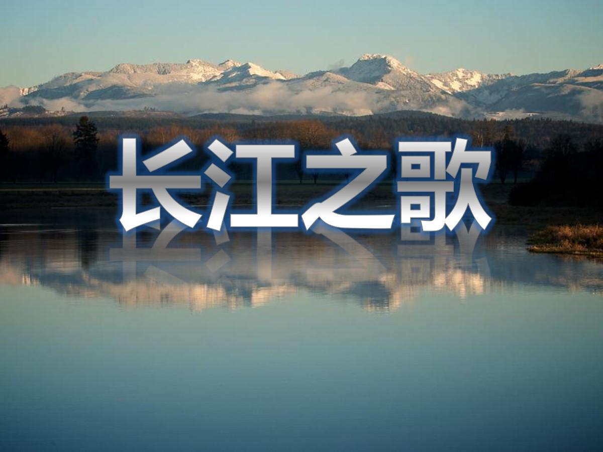 《长江之歌》音乐PPT课件