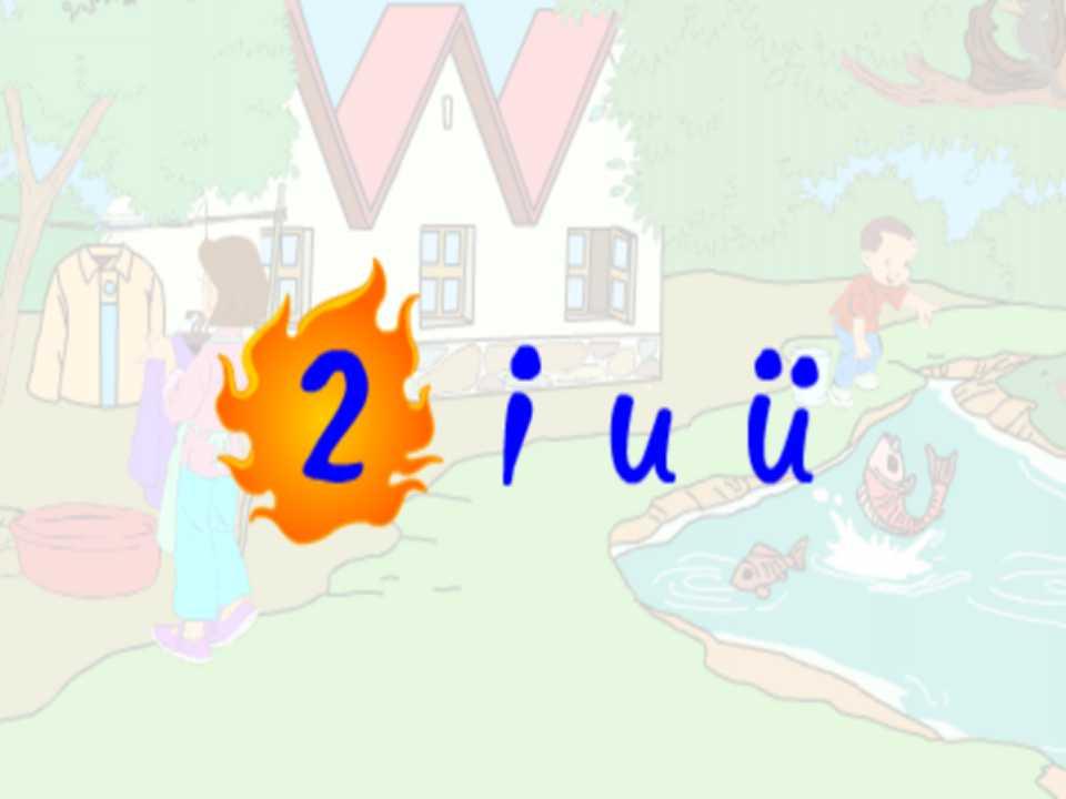 《iuv》PPT课件2
