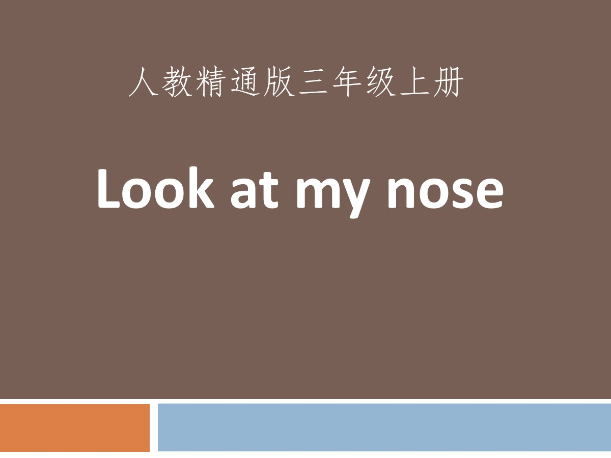 《Look at my nose》PPT课件6