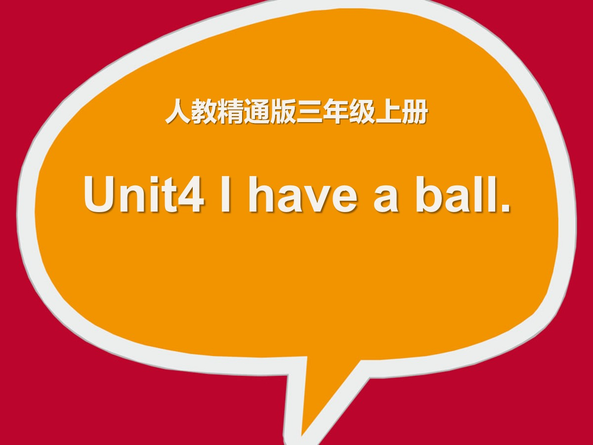 《I have a ball》PPT课件2