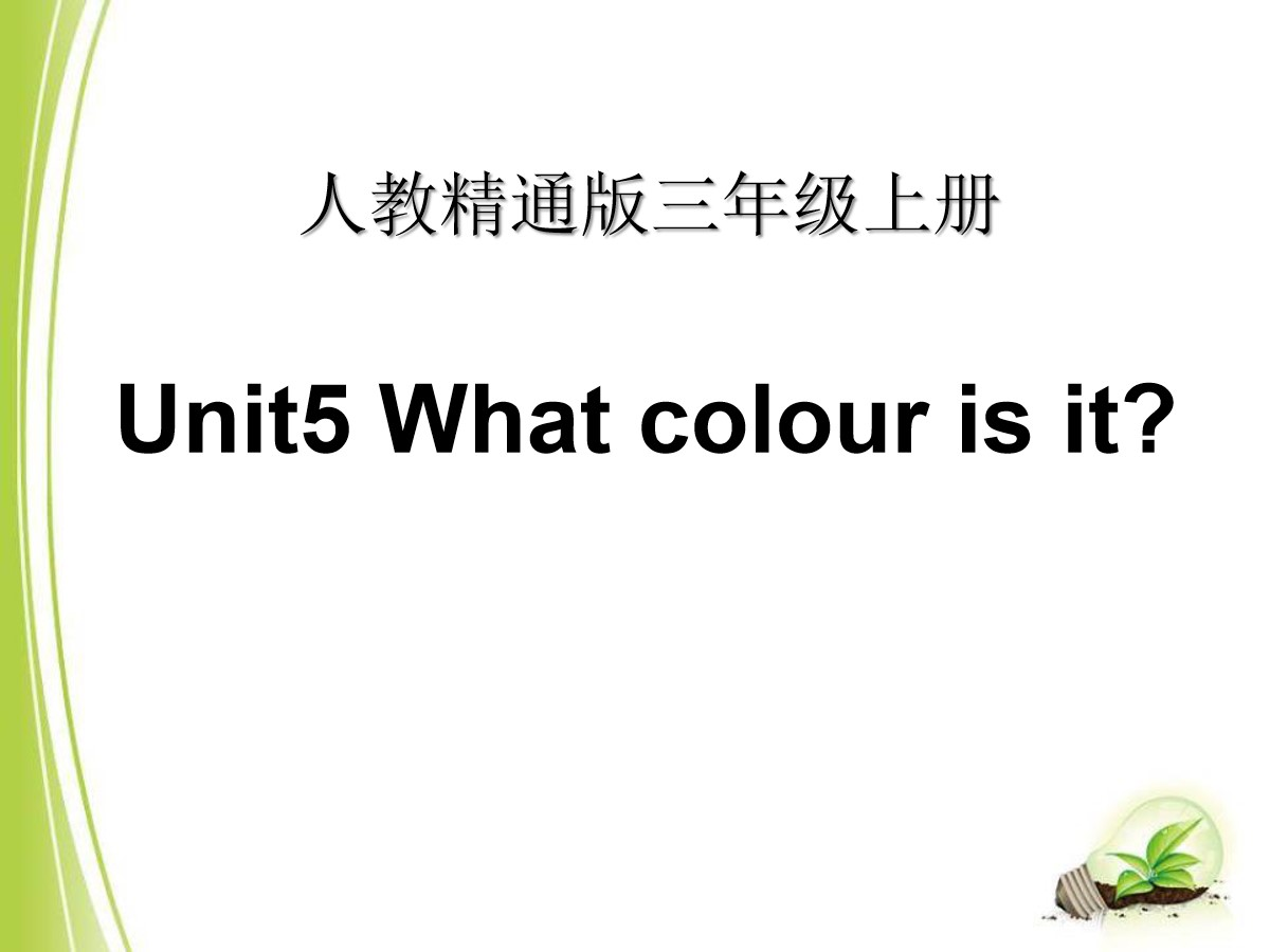 《What colour is it?》PPT课件5