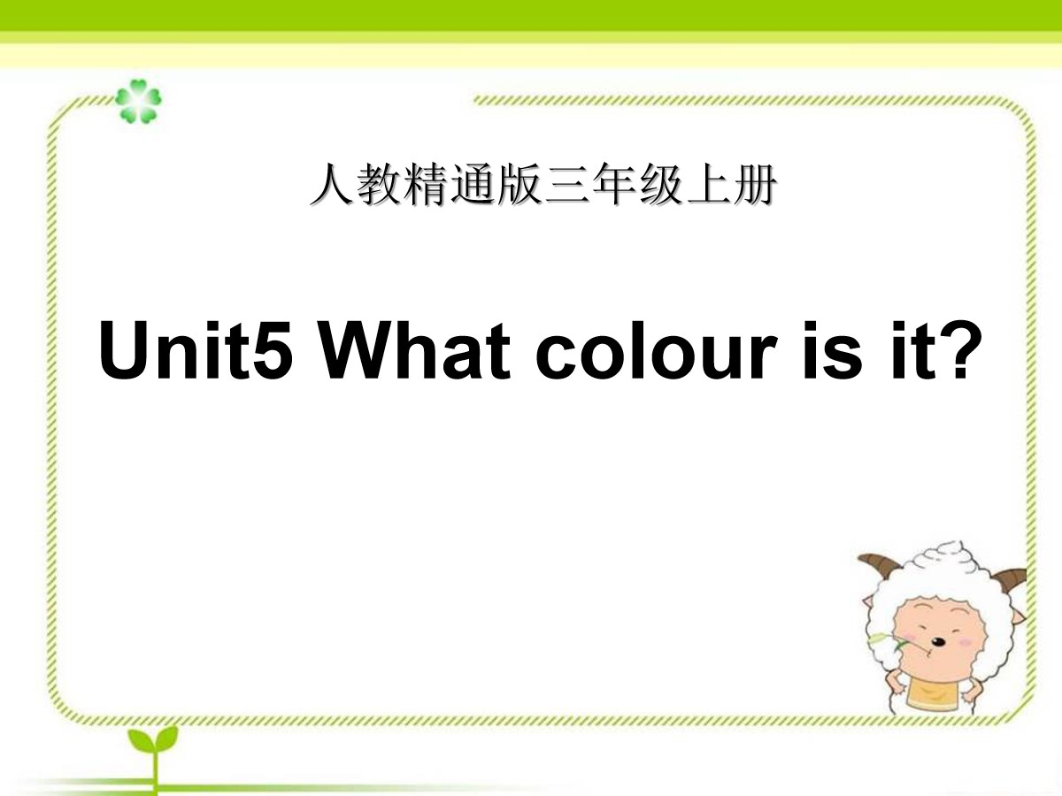 《What colour is it?》PPT课件6