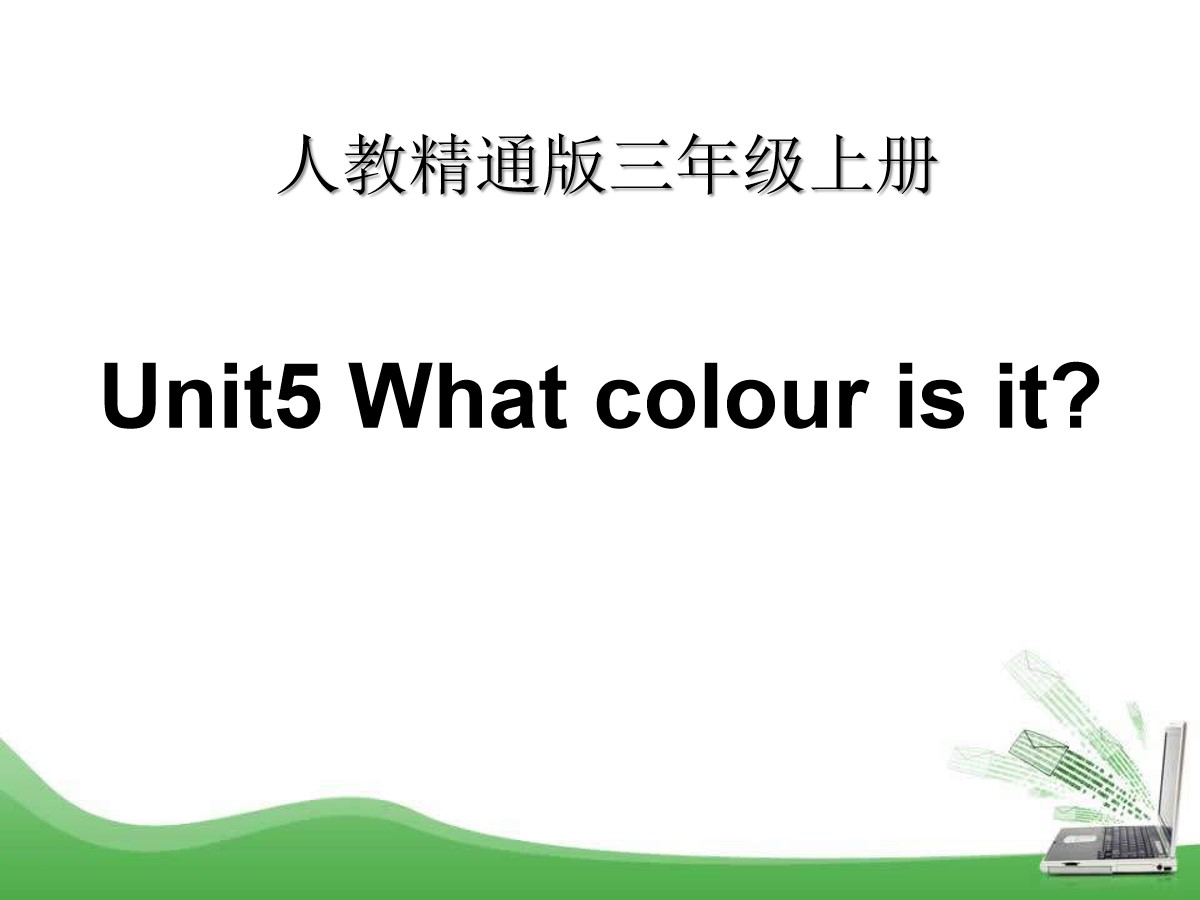 《What colour is it?》PPT课件9