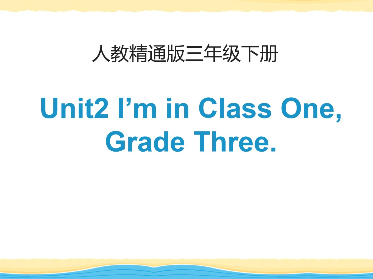 《I'm in Class OneGrade Three》PPT课件2