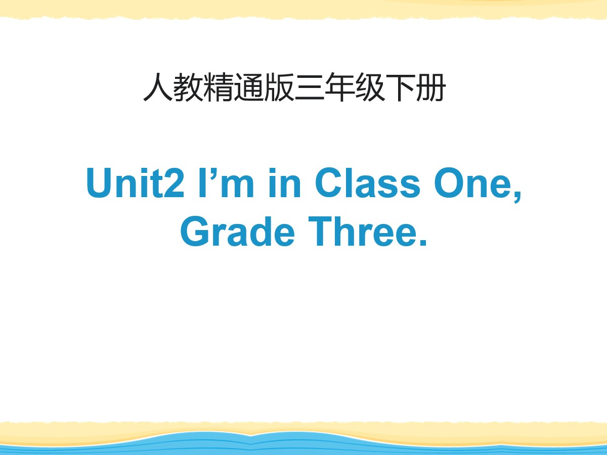 《I'm in Class OneGrade Three》PPT课件4