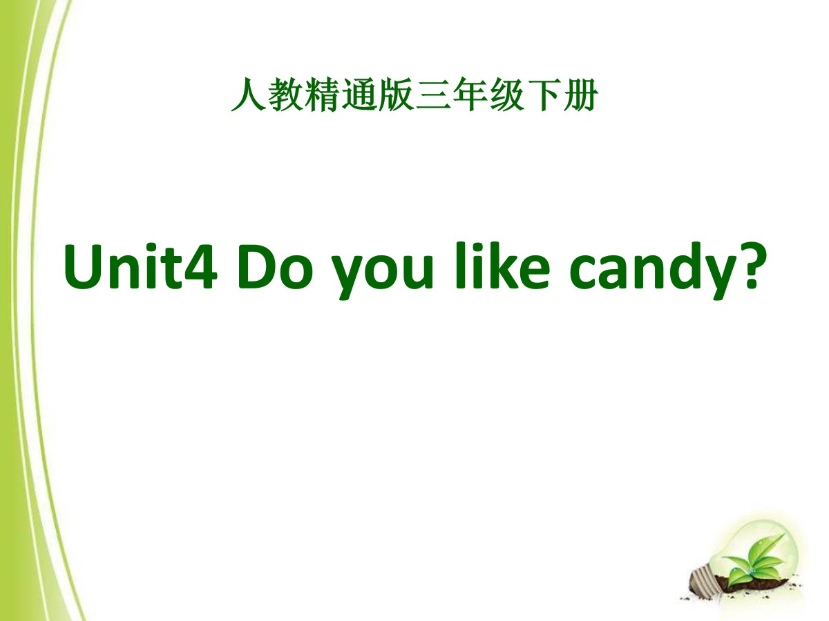 《Do you like candy》PPT课件4