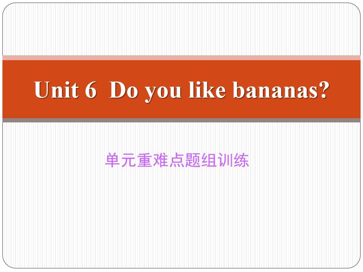 《Do you like bananas?》PPT课件15