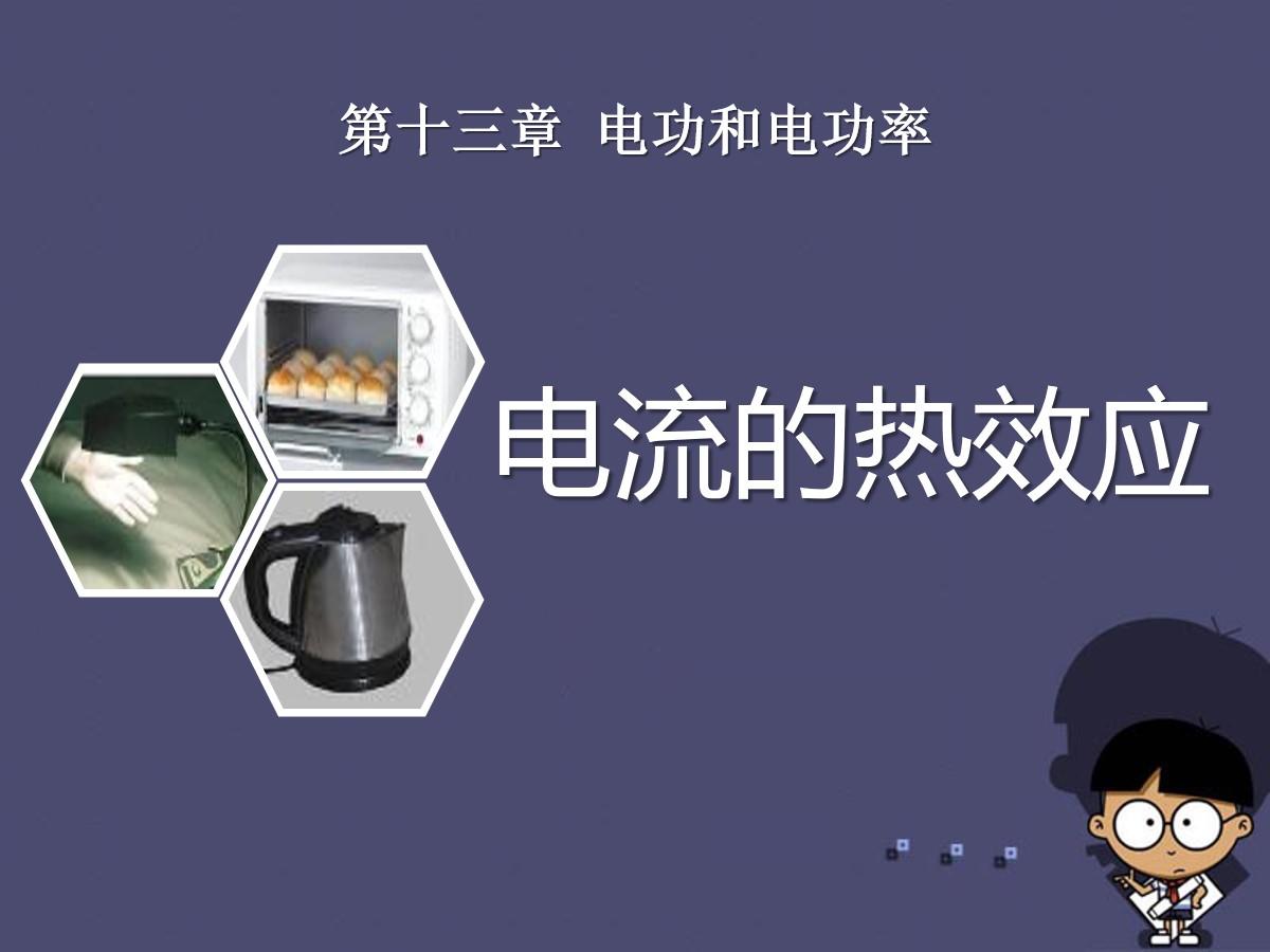 《电流的热效应》电功和电功率PPT课件6