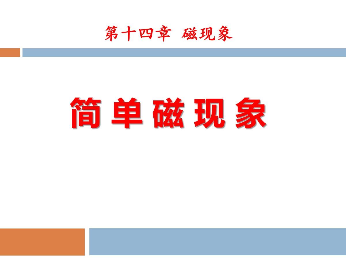 《简单磁现象》磁现象PPT课件2