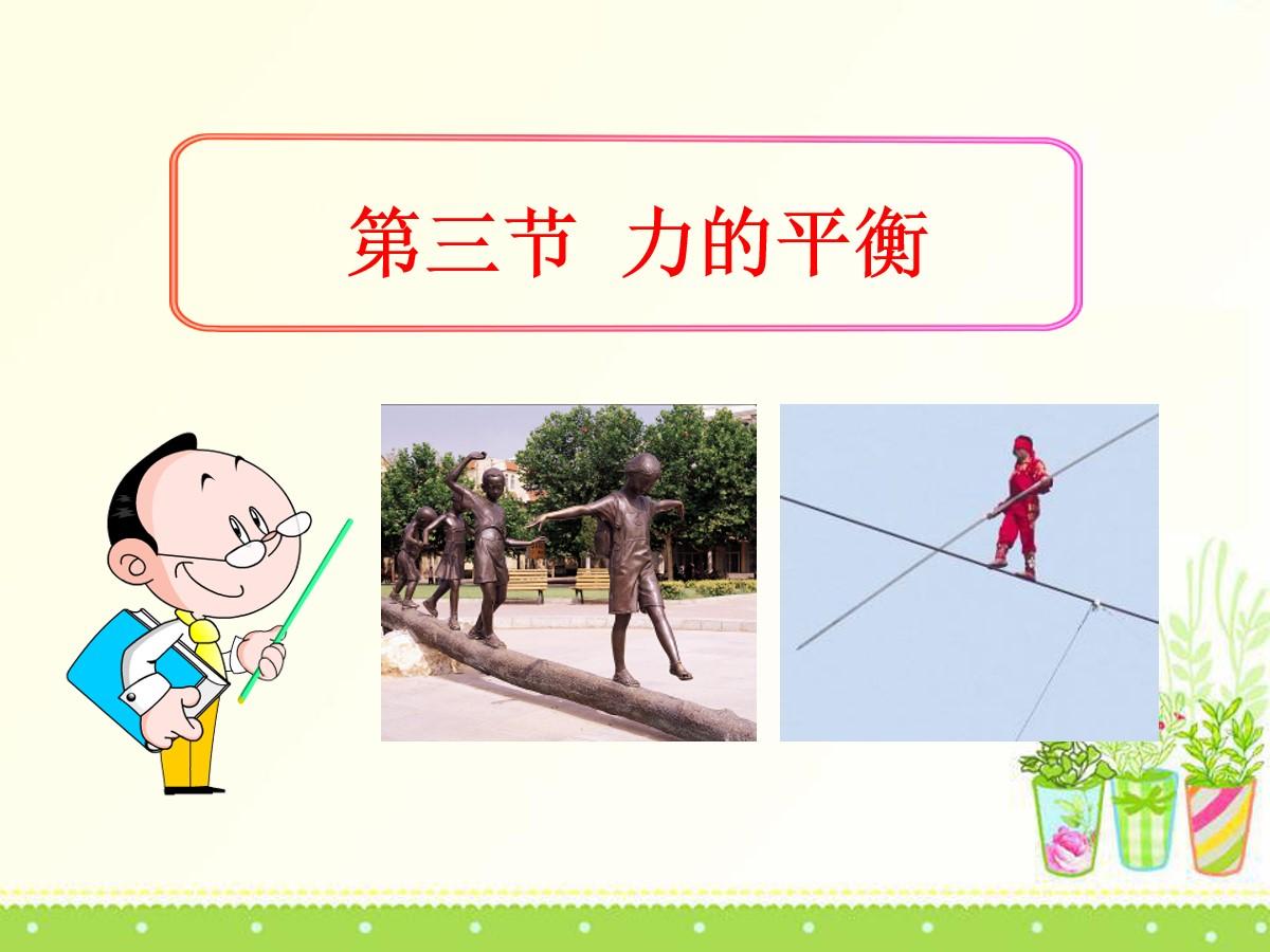 《力的平衡》力与运动PPT课件4