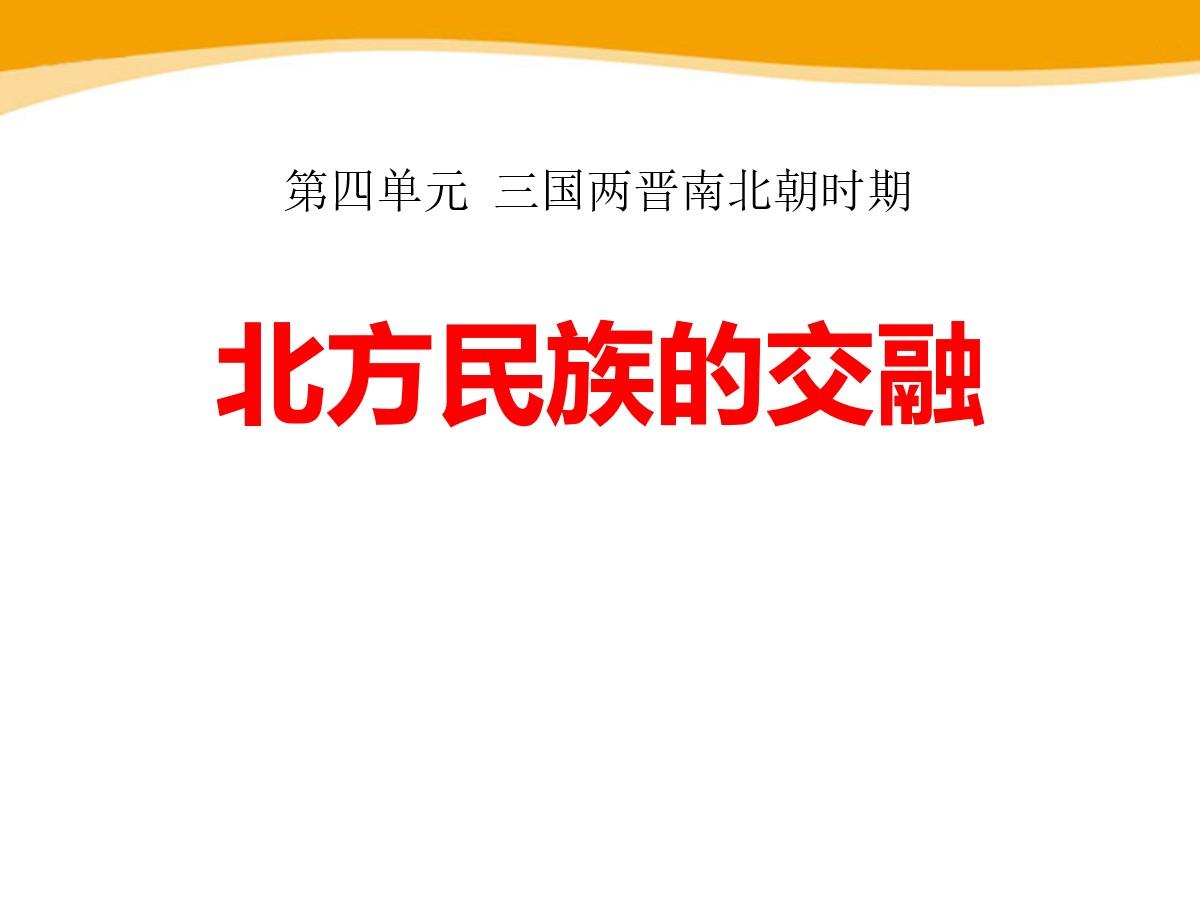 《北方民族的交融》三国两晋南北朝时期PPT课件3