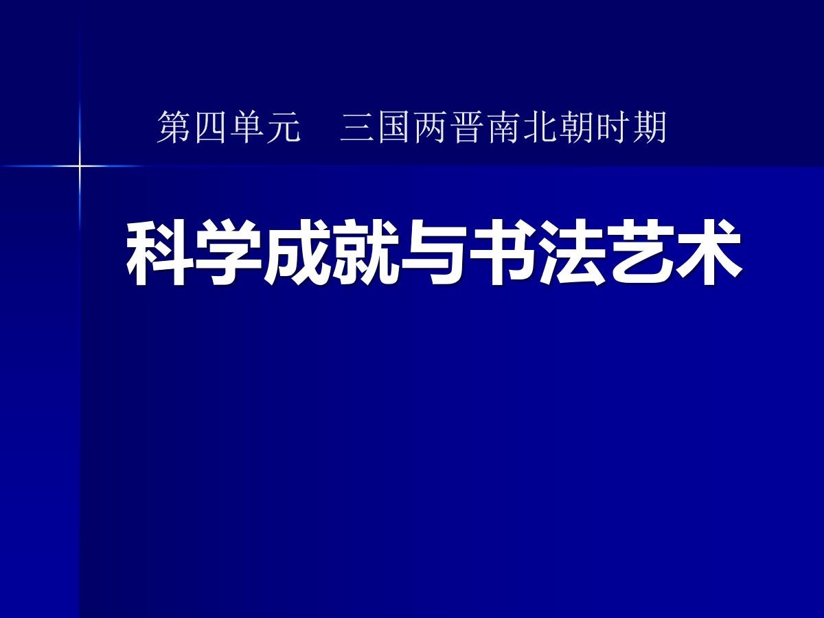 《科技成就与书法艺术》三国两晋南北朝时期PPT课件2
