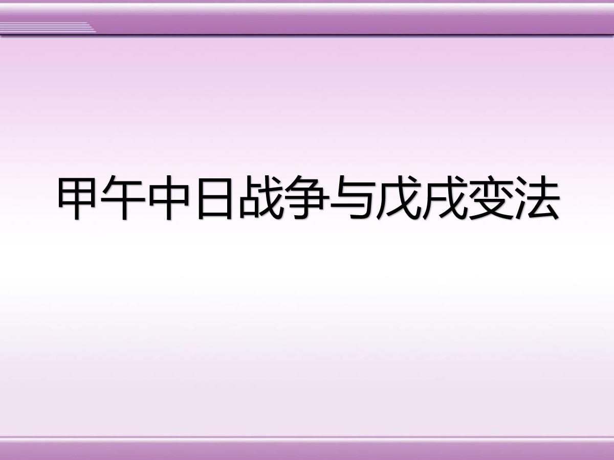 《甲午中日战争与戊戌变法》列强侵略与中华民族的救亡图存PPT课件