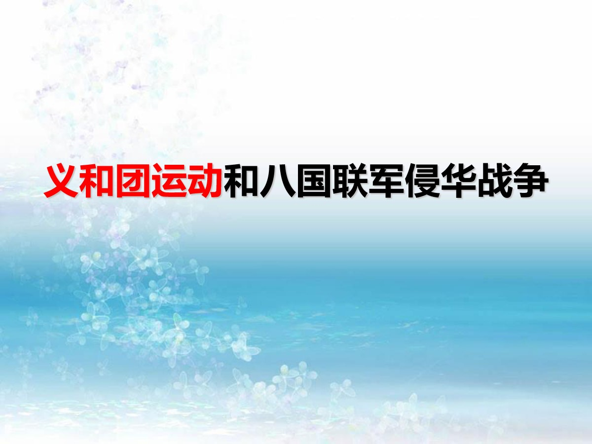 《义和团运动与八国联军侵华战争》列强侵略与中华民族的救亡图存PPT课件