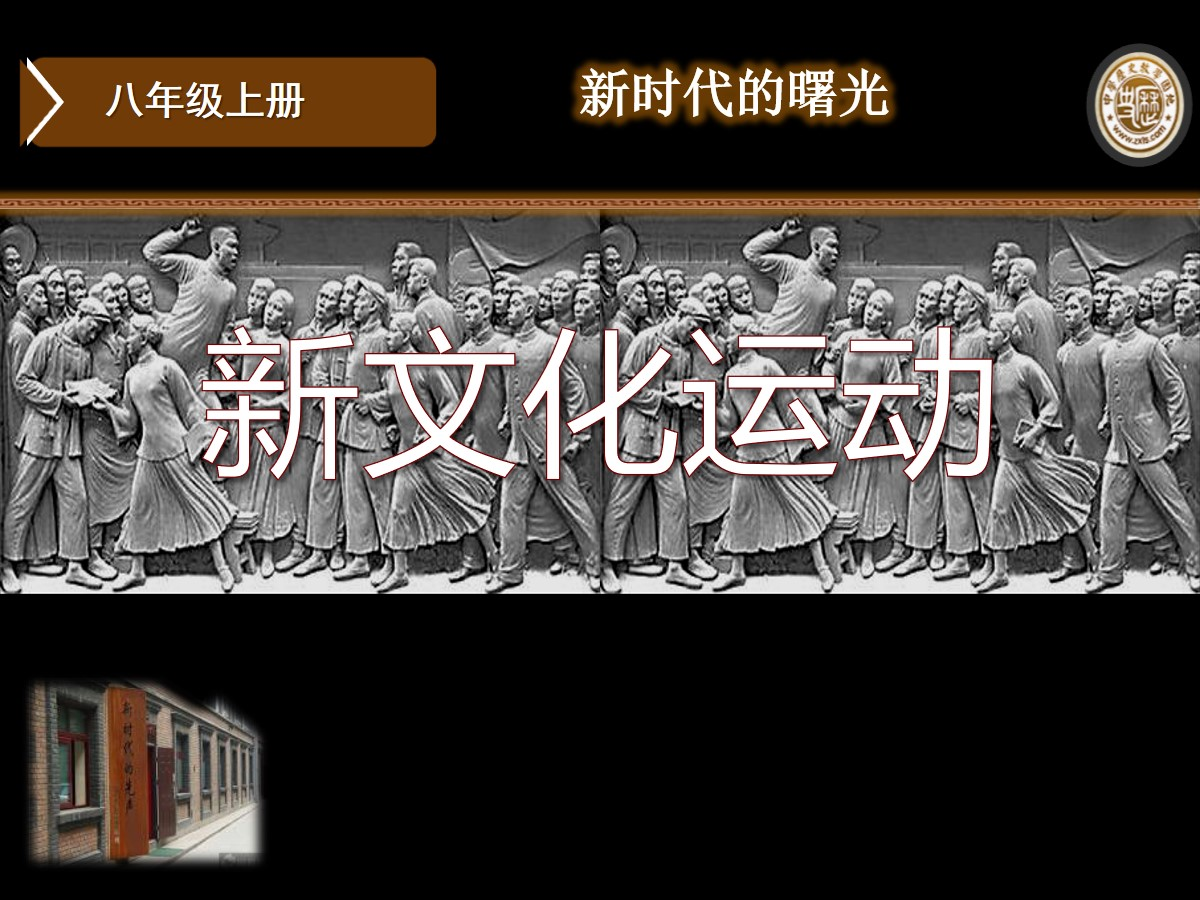 《新文化运动》辛亥革命与民族觉醒PPT课件