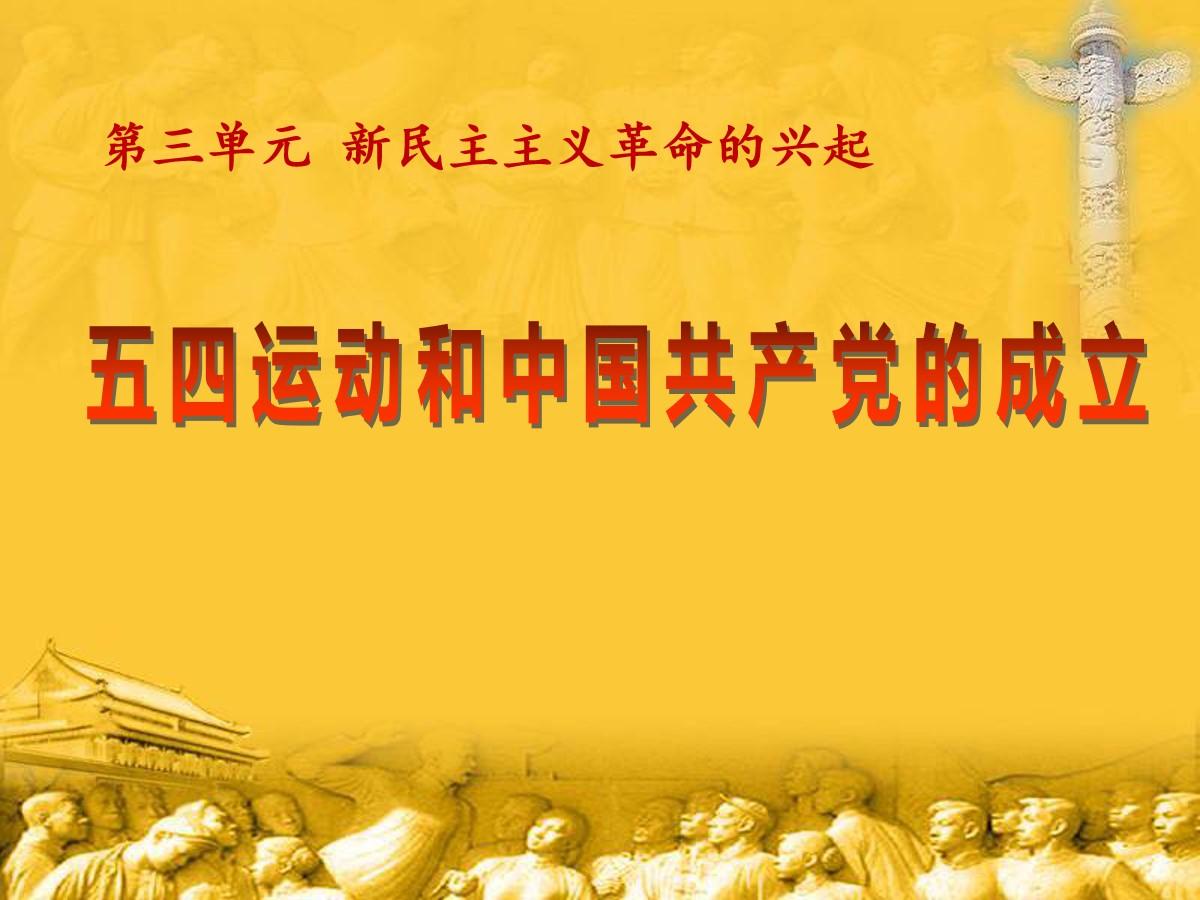 《五四运动和中国共产党的成立》新民主主义革命的兴起PPT课件2