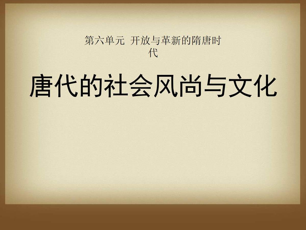 《唐代的社会风尚与文化》开放与革新的隋唐时代PPT课件