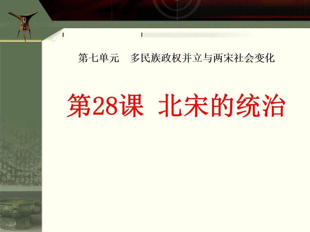《北宋的统治》多民族政权并立与两宋社会变化PPT课件4
