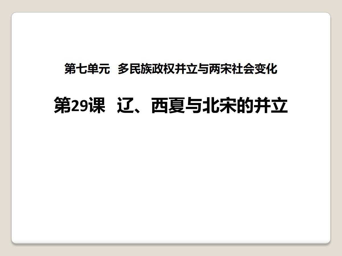 《辽、西夏与北宋的并立》多民族政权并立与两宋社会变化PPT课件
