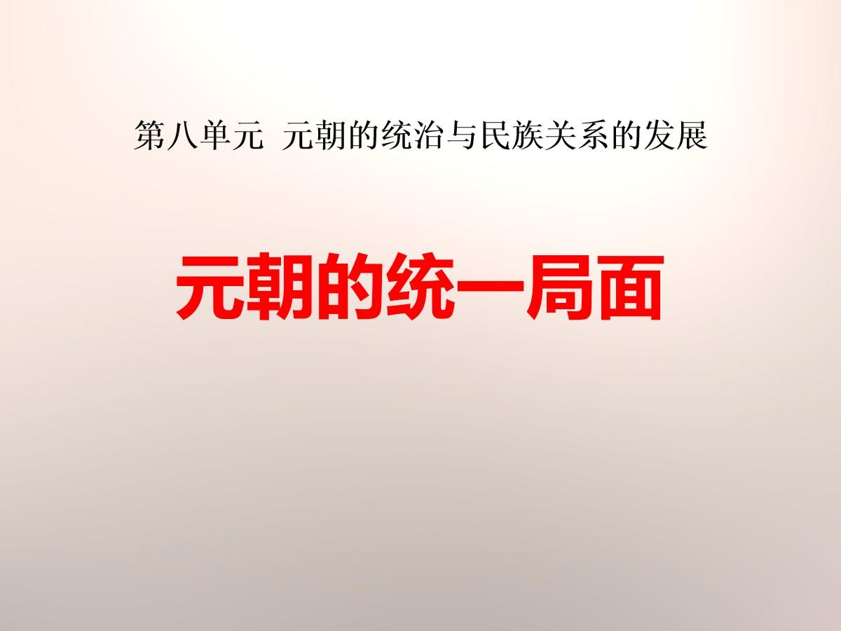 《元朝的统一局面》元朝的统治与民族关系的发展PPT课件4
