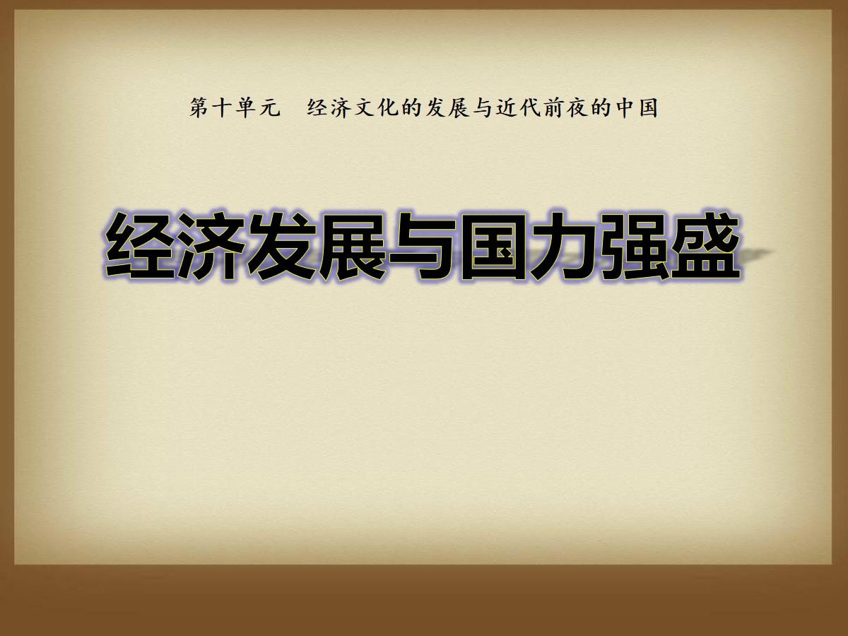 《经济发展与国力强盛》经济文化的发展与近代前夜的中国PPT课件3