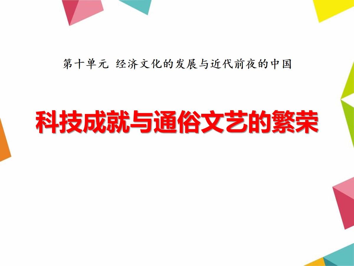 《科技成就与通俗文艺的繁荣》经济文化的发展与近代前夜的中国PPT课件