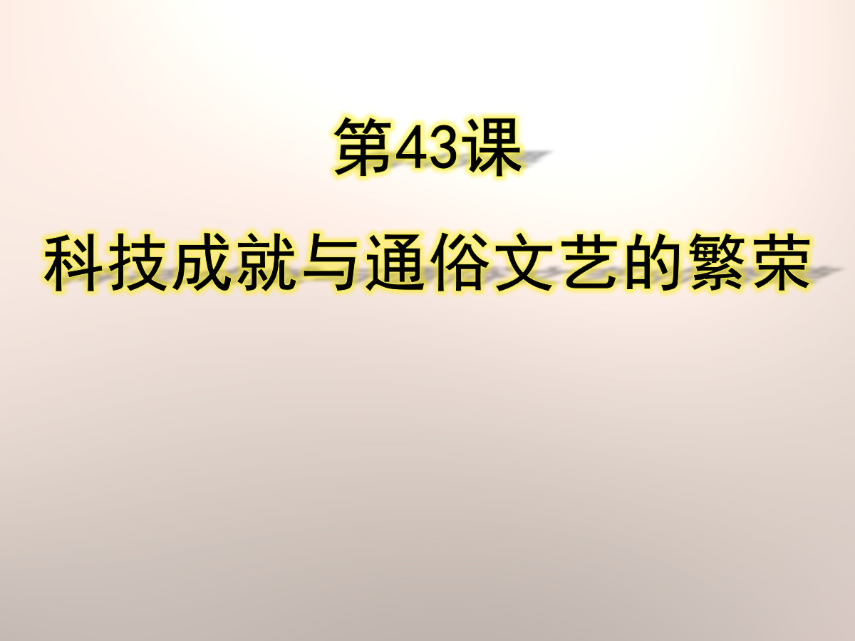 《科技成就与通俗文艺的繁荣》经济文化的发展与近代前夜的中国PPT课件2