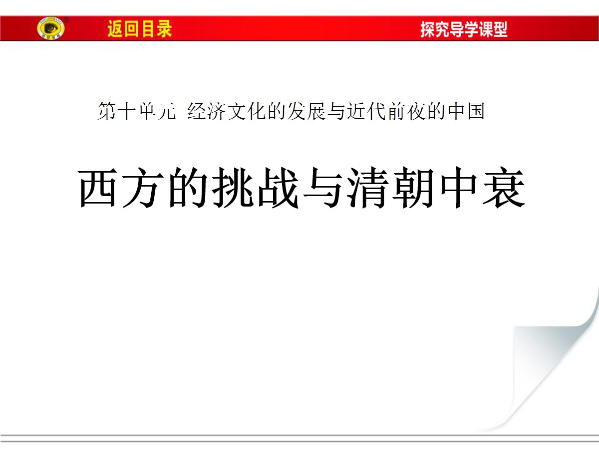 《西方的挑战与清朝中衰》经济文化的发展与近代前夜的中国PPT课件2