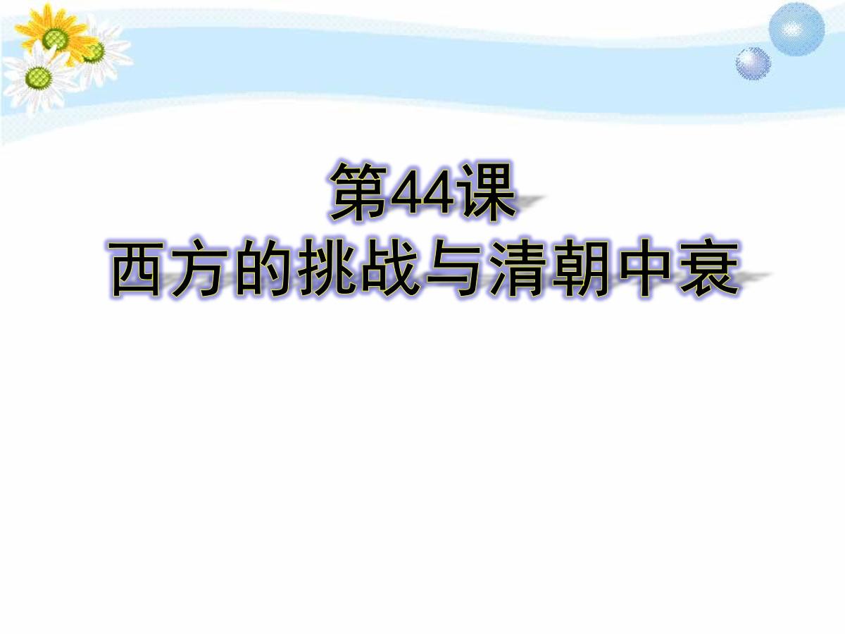 《西方的挑战与清朝中衰》经济文化的发展与近代前夜的中国PPT课件3