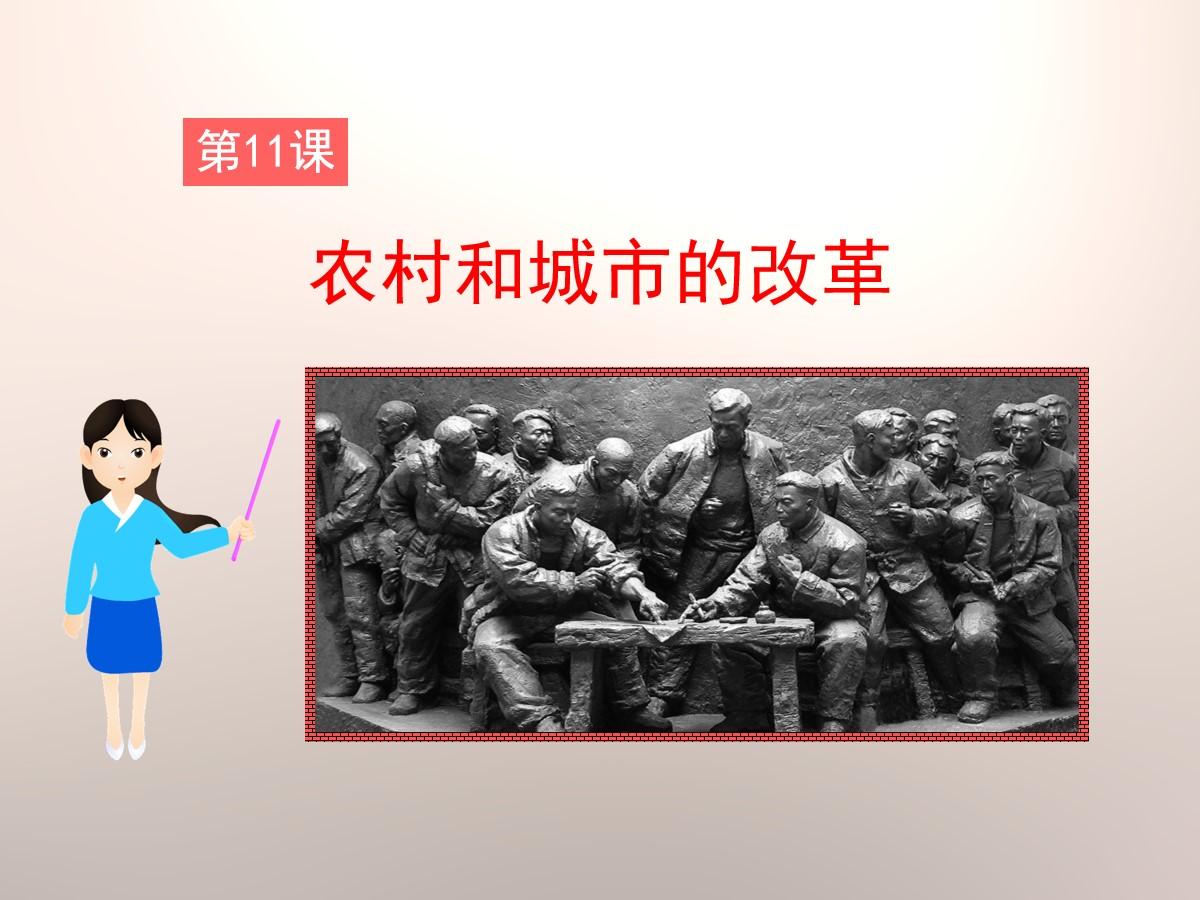《农村和城市的改革》建设有中国特色社会主义PPT课件