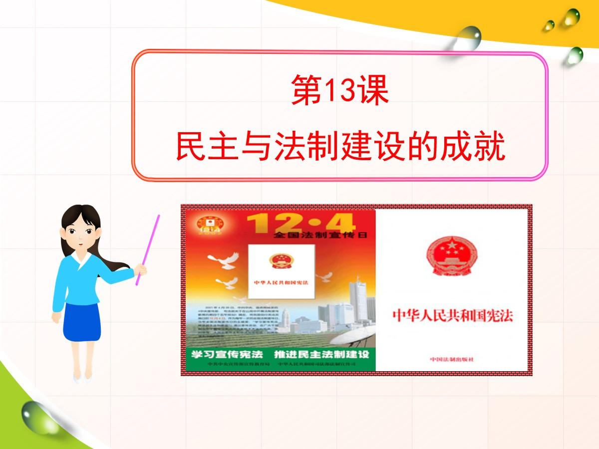 《民主与法制建设的成就》建设有中国特色社会主义PPT课件3